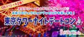 [東京タワー] 【4/30(火・祝)】GWスペシャル企画!東京タワー×鯉のぼりライトアップ♡夜桜プロジェクションマッピングも楽しめ...