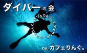 [新宿] 海好き集合! ダイバーの会。 by カフェりんぐ。