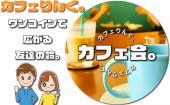 [新宿] ★は★☆★☆★☆★☆★☆★カフェりんぐ。@新宿 瓦カフェ          おしゃれなカフェで素敵な時間を!参加費安い♪ ☆★☆★☆★☆★☆★☆★☆