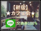 [新宿] 【◆新宿カフェ会◆元モデル主催!】ドタ参OK!新しい出会いが人生を変える!初参加の方大歓迎★