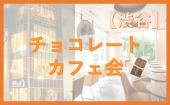 [渋谷] 【◆渋谷チョコレートカフェ会◆女性主催!ドタ参OK!初参加の方大歓迎★元モデル男子参加決定!