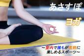[六本木] 【あさすぽ/ヨガ&ピラティス】朝のスポーツを通して健康的に出会おう!
