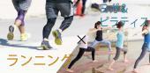 [六本木] 【あさすぽ/ランニング×ヨガ&ピラティス】朝のスポーツを通して健康的に出会おう!