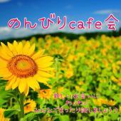 [新宿] 女性主催!!!カフェりんぐ。@新宿  ポールバセット  おしゃれなカフェで素敵な時間を!