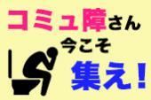 [渋谷] ☆今こそ集まれコミュ障さん!コミュ障のコミュ障によるコミュ障の為の「カタルタ」カフェ会☆