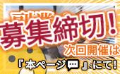 """[] 【 """"新宿"""" 駅すぐ!✨ 】→『 ◆副業◆ 』交流(懇親)会!※ 続きを読む…▶"""