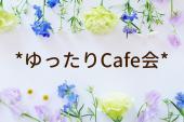 [] 【女性主催】柏のカフェ会♪オシャレカフェで見つかる新たな出会い♪意外と近くにいたり…なんてことも⁉一人参加大歓迎!