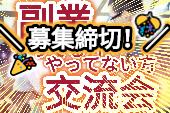 """[] 『 ⭐副業⭐ 』交流(懇親)会!【 """"新宿"""" 駅すぐ!✨ 】→※ 続きを読む…▶"""