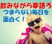 []   新宿【ワンコイン飲み会】 飲みながら夢を語る会(勿論ノンアルOK)