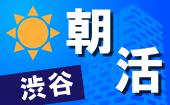 【渋谷:朝活会】早朝の交流会で一日のエネルギーをチャージしましょう!