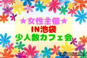[女性主催]池袋駅直結!!  無料wi-fi、電源あり☆★ 一緒に朝活始めてみませんか?