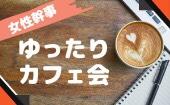 [] 【女性主催】新宿近く☆ゆるっと楽しむカフェ会♪一人参加&初参加大歓迎!