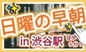 """☆【 ※ """"渋谷駅"""" 徒歩5分!✨ 】※ 詳細はコチラ…▶"""