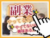 """【 ▶ """"新宿"""" 駅すぐ! """"5~6名""""での開催!✨ 】『 ★副業★ 』交流(懇親)会!→※ 続きを読む…▶"""