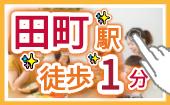 """[] ☆▶ 一緒の机で交流しつつ『 作業会✨ 』【 """"田町""""駅徒歩1分! 】※ 詳細はこちら…▶"""