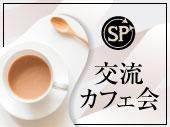[] 【ワンコインでご縁を繋ぐカフェ会】一人参加&初めての方大歓迎!