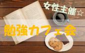 [] 【女性主催】みんなでゆったり勉強&作業カフェ会★渋谷駅★一人参加&初参加大歓迎!