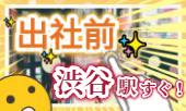 """☆≪ 月曜の早朝!✨ ≫▶【 """"渋谷""""駅徒歩5分!⭐ 】※ 詳細はこちら…▶"""