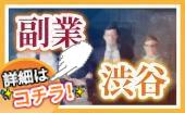"""[] ☆【 現在 """" 4名✨"""" 参加申込有!⭐ 】▶ ≪ """"渋谷"""" 駅すぐ!≫ 『 ✨副業✨ 』交流(懇親)会!→※ 続きを読む…▶"""