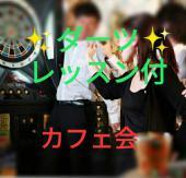☆ダーツレッスン付カフェ会 ☆ダーツ初心者集まれ!! ドリンクだけでもOK!(≧▽≦)