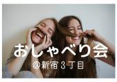 <<◆お気軽にご参加ください*東京/ 新宿三丁目駅徒歩3分、伊勢丹からすぐ!!◆女性主催なので安心してカフェ会に参加でき...