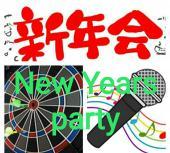 [] 【新宿】【女性主催】 (☆▽☆)New Years party☆☆ 高級感のある落ち着いた内装のスペースで、カラオケ、ダーツで新年会盛り上...