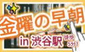 """⭐【 """"渋谷""""駅徒歩5分!✨ 】『 一緒の机 』で """" 交流 """" しつつ…▶ ※ 詳細はこちら…▶"""