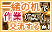 """☆【 ⭐""""新宿""""駅徒歩5分!⭐ 】仕事終わりに…✨※ 詳細はこちら…▶"""