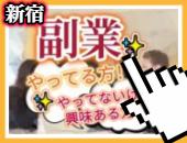 """[] 【 """"新宿"""" 駅すぐ! ✨ 】※ """"5~6名""""での開催!▶ 『 ✨副業✨ 』交流(懇親)会!→※ 続きを読む…▶"""