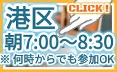 """[] ⭐【 """"田町""""駅徒歩1分! 】※ 詳細はこちら…▶"""