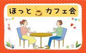 【現役心理カウンセラー主催】ほっとカフェ会@新宿 ★おひとり様大歓迎☆