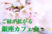◆東銀座駅・銀座駅から徒歩1分◆銀座でご縁が拡がっていくカフェ会【@居心地が良いリーズナブルなホテルカフェ】