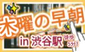 """[] ⭐ ▶ 現在開催中!【 """"渋谷""""駅徒歩5分!✨ 】『 一緒の机 』で """" 交流 """" しつつ…▶ ※ 詳細はこちら…▶"""
