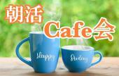 [] 『充実した1日のスタートに!朝カフェ会』