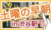 """⭐ 【 """"渋谷""""駅徒歩5分!✨ 】『 一緒の机 』で """" 交流 """" しつつ…▶ ※ 詳細はこちら…▶"""
