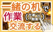 """⭐【 """"渋谷""""駅徒歩5分!✨ 】『 一緒の机 』で交流しつつ…!※ 詳細はこちら…▶"""
