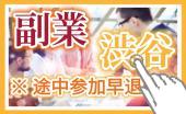 """⭐渋谷【 ※途中参加早退ドタ参OK!✨ 】▶ """"5~6名""""での開催!『 ✨副業✨ 』やってる方やってない方交流(懇親)会!→※ 続きを読む…▶"""