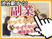 """☆渋谷▶ """"5~6名""""での開催!【 ※途中参加早退ドタ参OK!✨ 】『 副業✨ 』交流(懇親)会!→※ 続きを読む…▶"""