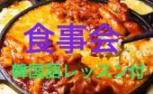 [] 【女性主催】◉‿◉★語学レッスン付き食事会☘(≧▽≦)★  人数限定!(☆▽☆)