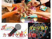 【新宿】【女性主催】 ★カラオケ&ダーツパーティ★(≧▽≦)  高級感のある落ち着いた内装のスペースで、皆でカラオケしてダーツし...