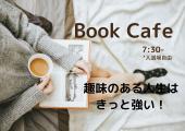 [] <<女性主催◆朝時間有効活用!本を読みたい人集まれ!大手町駅3分、東京駅からもすぐ!!>>