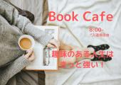 [] <<女性主催◆朝時間有効活用!本を読みたい人集まれ!駅近カフェでゆったり読書!!>>