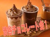 [] 渋谷チョコレートカフェ会!