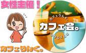 【女性主催】 東京駅直結!! スキマ時間にふらっと参加OK(*´ー`*) ドタ参も大歓迎«٩(*´ ꒳ `*)۶»