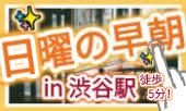 """【 """"渋谷""""駅徒歩5分!✨ 】『 一緒の机⭐ 』で """" 交流 """" しつつ…▶ ※ 詳細はこちら…▶"""