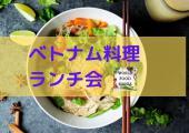 [] <女性主催◆世界の料理でランチ会!〜ベトナム料理で世界一周ランチ会〜@恵比寿>