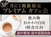 [] 【月一限定!マルっと1日カフェ会】一人参加&初めての方大歓迎!