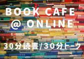 [] <<女性主催オンラインカフェ会!◆お家でできる読書会◆朝から贅沢な時間を!1日のやる気が違います。リモートでも毎日の...