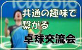 [世田谷区] 2/14(火)初心者大歓迎☆卓球交流会~仕事後を有意義に。共通の趣味同士で繋がる~
