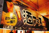 [恵比寿] 【 恵比寿 KITSUNE 】恋人がいない方を対象にした 最大 1,000名 ビアガーデン&サムギョプサル!